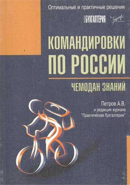 Петров А.: Командировки по России Чемодан знаний