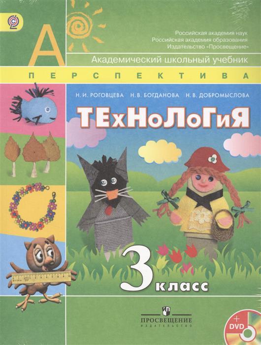 Технология. 3 класс. Учебник (+CD)