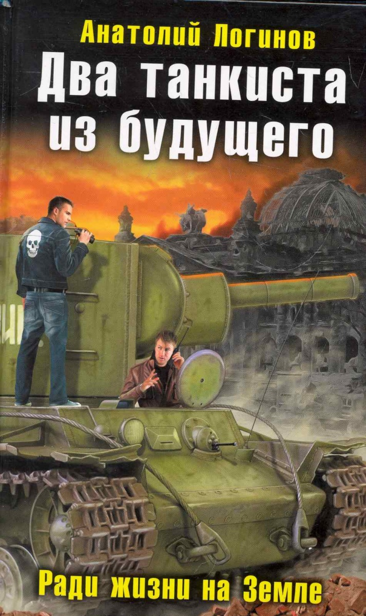 Логинов А. Два танкиста из будущего Ради жизни на Земле