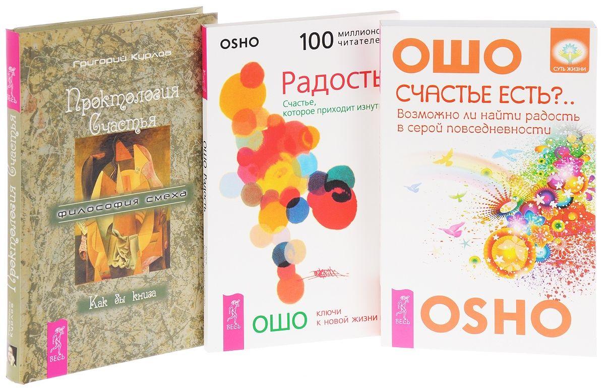 Ошо, Курлов Г. Проктология счастья + Радость + Счастье есть (комплект из 3 книг) григорий курлов проктология счастья обалденика фаза 2 4 комплект из 4 книг