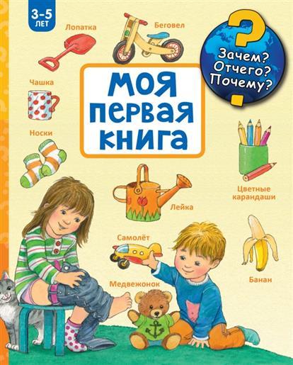 Вэндри Г. Моя первая книга. 3-5 лет