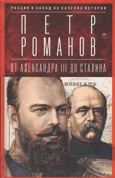 Россия и Запад на качелях истории: От Александра III до Сталина