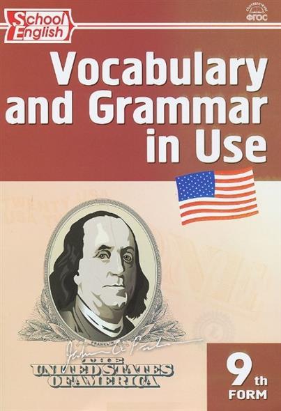 Английский язык. Сборник лексико-грамматических упражнений. 9 класс