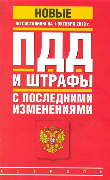 ПДД Штрафы с последн. изменениями