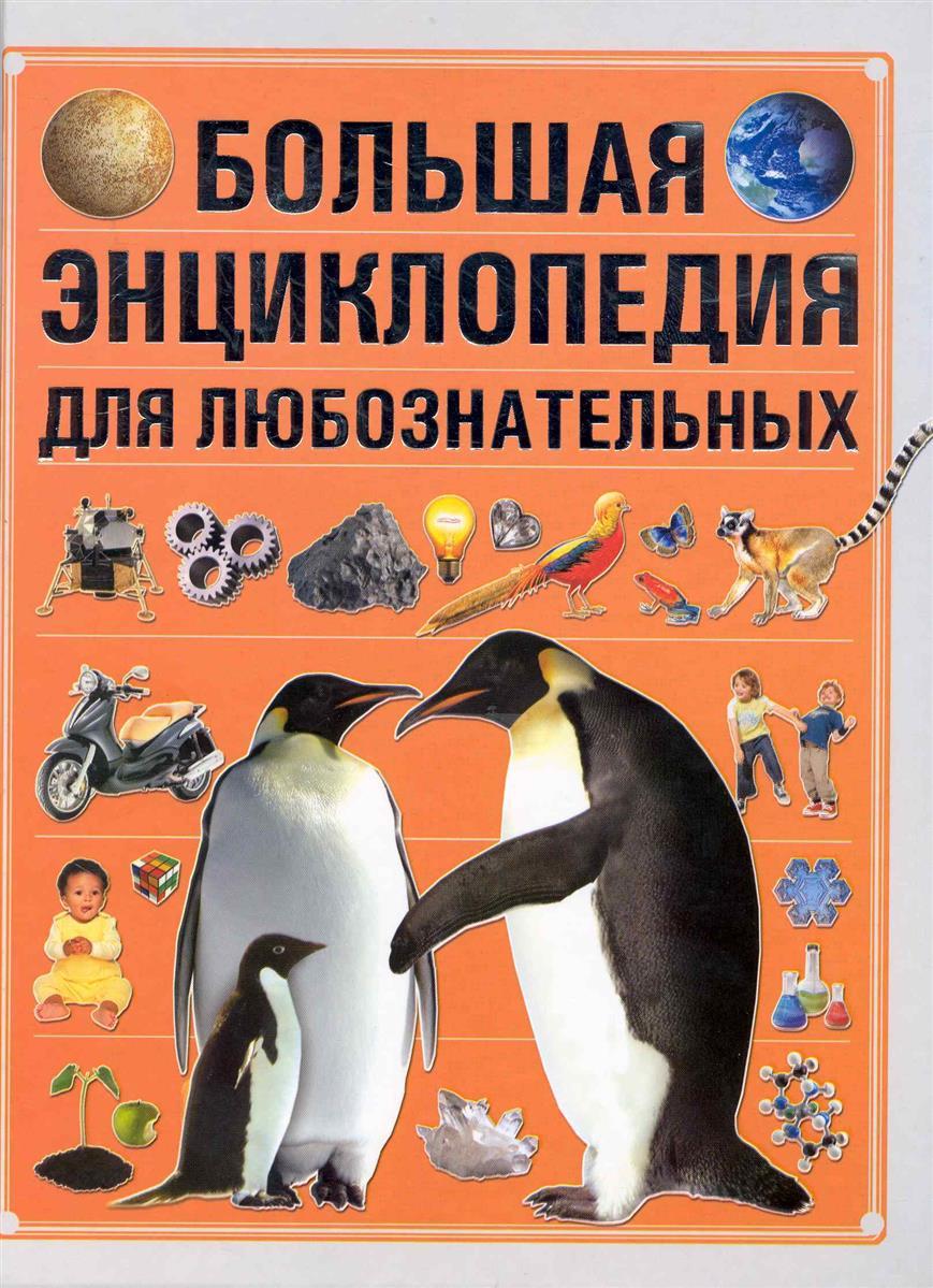 Спектор А. Большая энциклопедия для любознательных