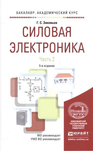 Зиновьев Г. Силовая электроника. Часть 2. Учебное пособие для академического бакалавриата