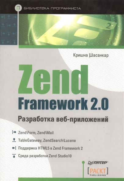 Шасанкар К. Zend Framework 2.0 разработка веб-приложений a new framework for semisupervised and multitask learning