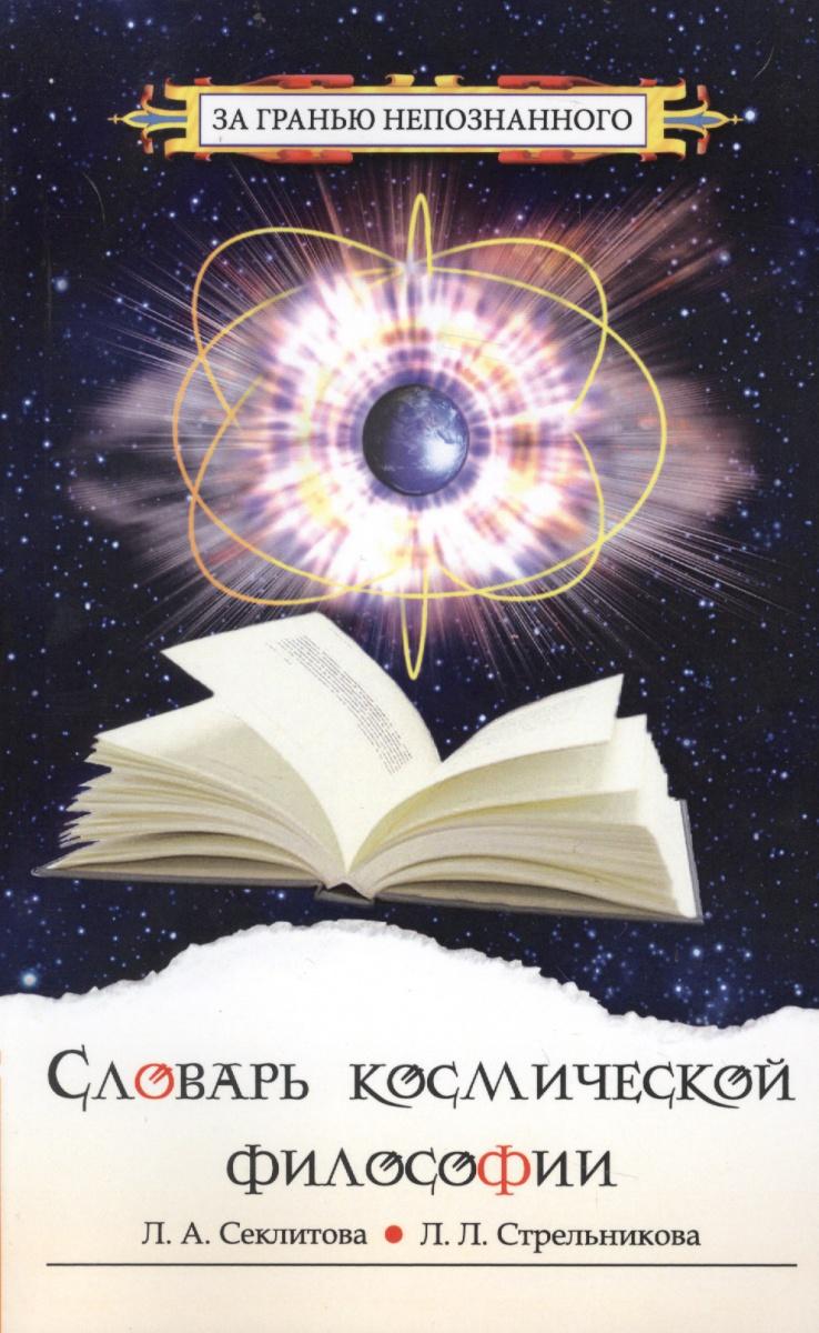 Секлитова Л., Стрельникова Л. Словарь космической философии