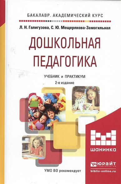 Галигузова Л., Мещерякова-Замогильная С. Дошкольная педагогика. Учебник и практикум