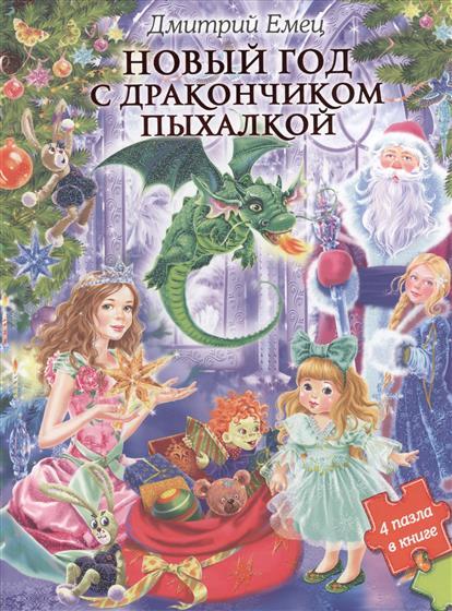 Новый год с дракончиком Пыхалкой. 4 пазла в книге