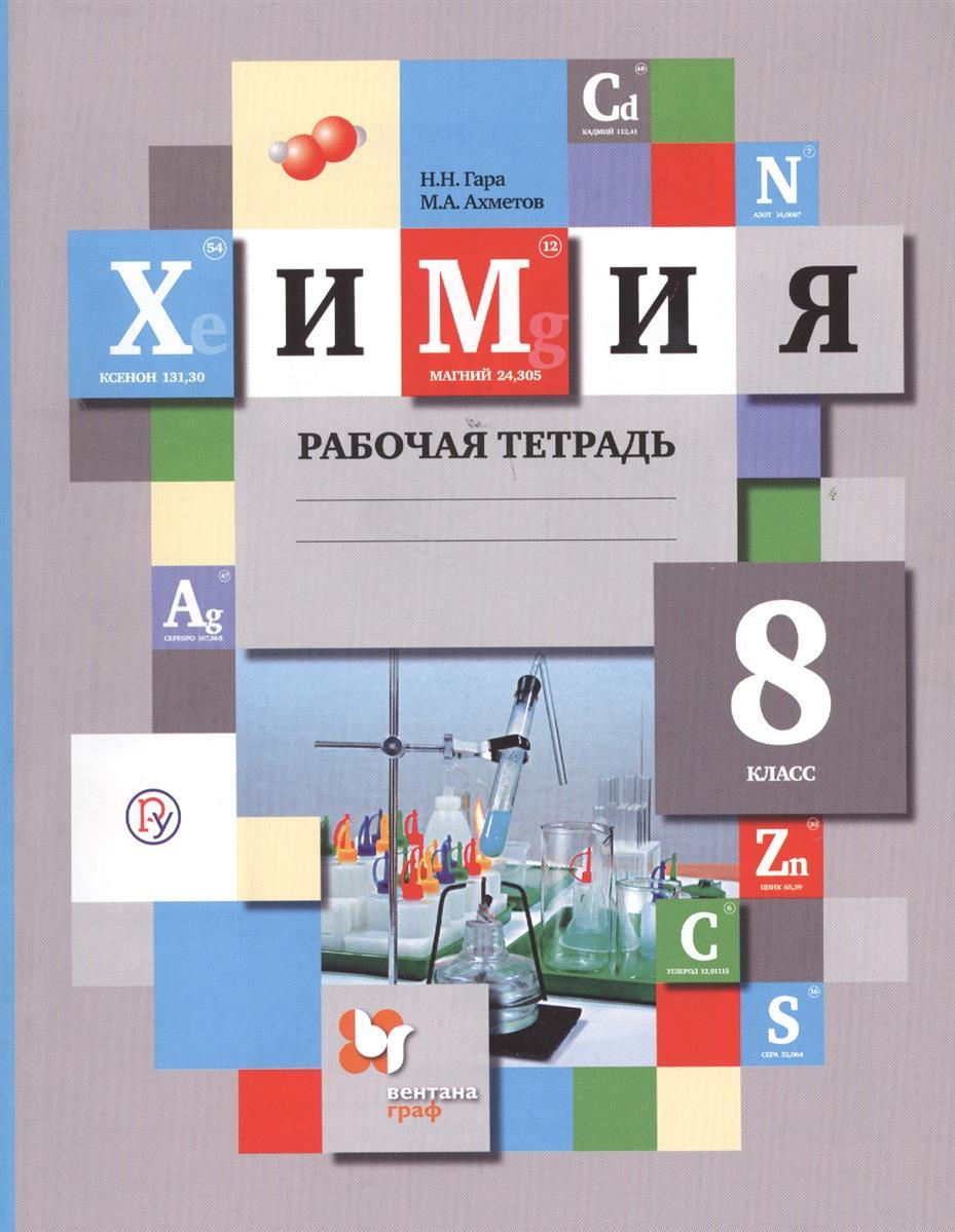 Гара Н., Ахметов М. Химия. 8класс. Рабочая тетрадь