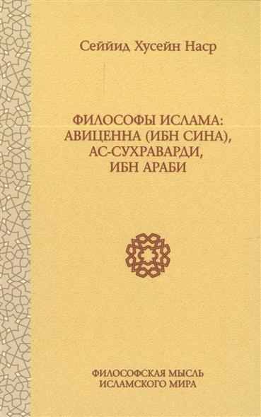 Философы ислама: Авиценна (Ибн Сина), ас-Сухраварди, Ибн Араби
