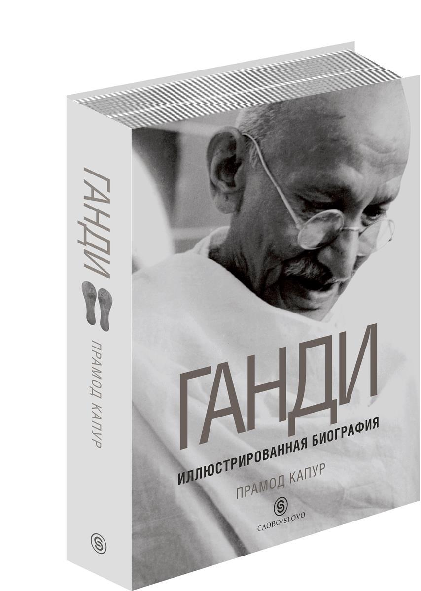 Капур П. Ганди. Иллюстрированная биография самсонова п иллюстрированная история оружия isbn 9789851508668