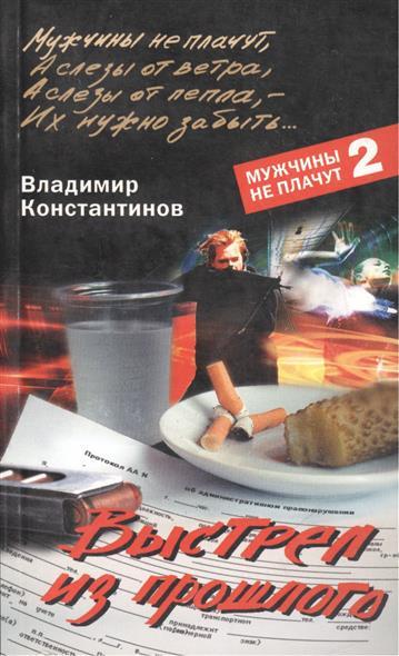 Константинов В. Выстрел из прошлого евгений константинов витуля