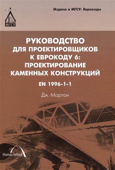 Руководство для проектировщиков к Еврокоду 6: Проектирование каменных конструкций. EN 1996-1-1