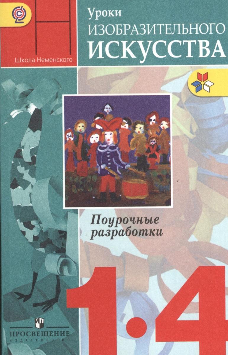 Уроки изобразительного искусства. Поурочные разработки. 1-4 классы. 2-е издание