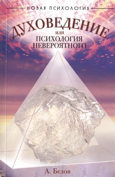 Духоведение, или психология невероятного. 2-е издание