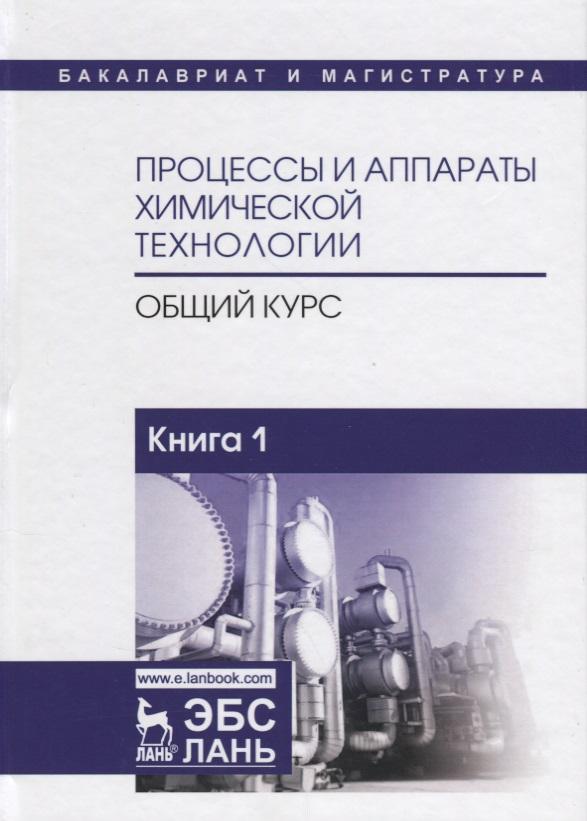Айнштейн В. Г., Захаров М. К., Носов Г. А. и др. Процессы и аппараты химической технологии. Общий курс. Книга 1