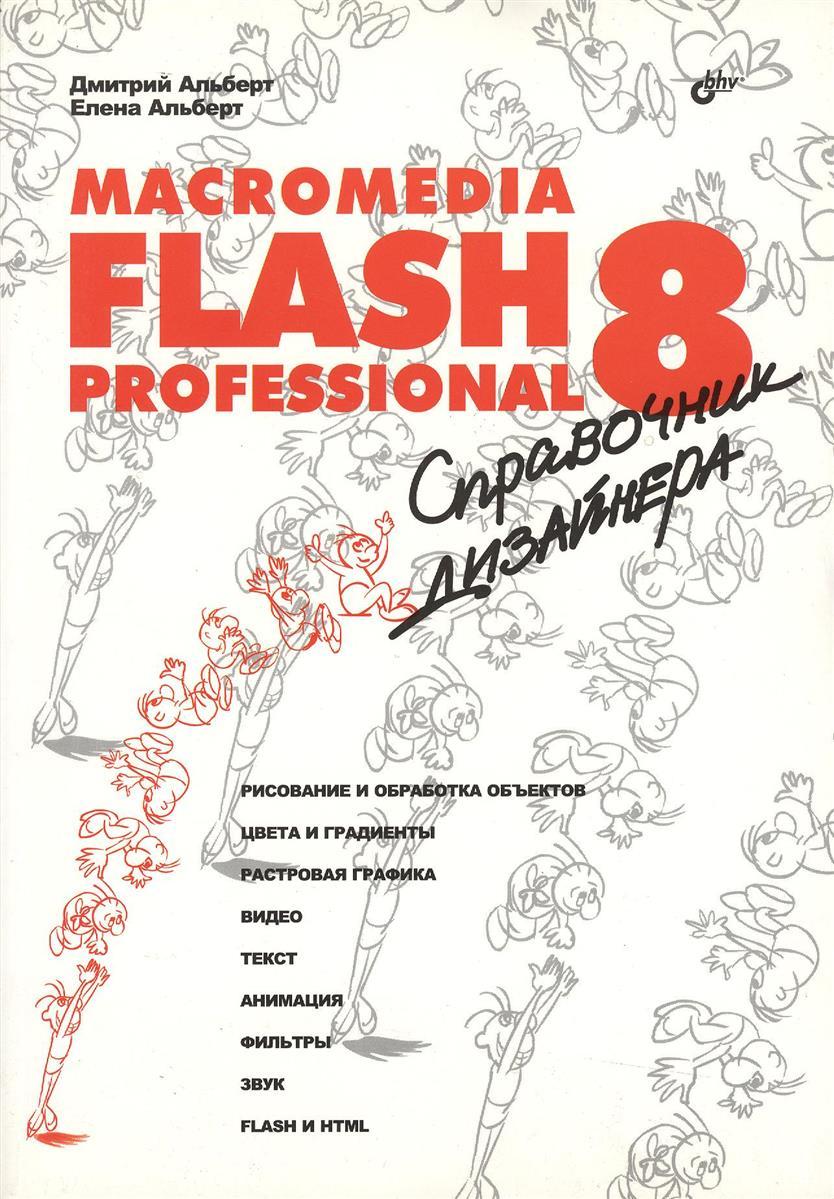 Альберт Д., Альберт Е. Macromedia Flash Professional 8. Справочник дизайнера бурлаков м macromedia flash 8