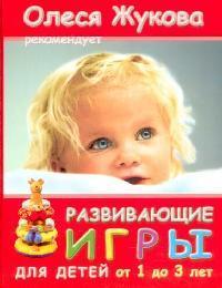 Жукова О. Развивающие игры для детей от 1 до 3 лет развивающие игры