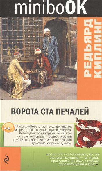 Киплинг Р. Ворота ста печалей ISBN: 9785699918515 ворота 41 дизайн человека