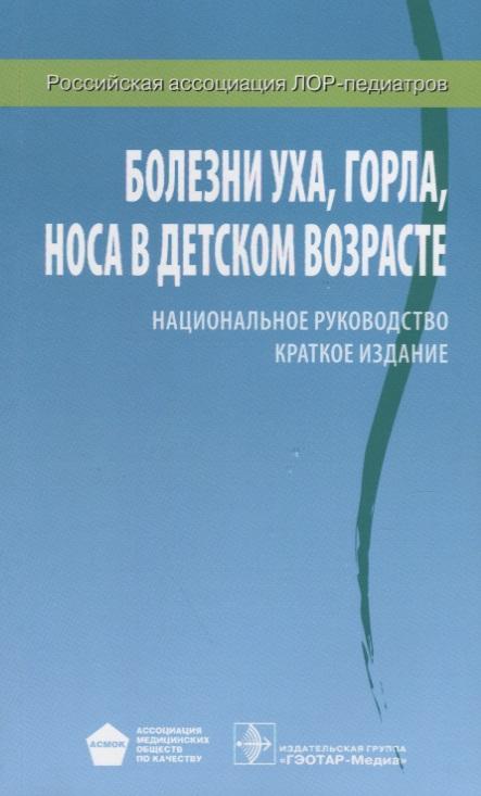 Богомильский М., Чистякова В. (ред.) Болезни уха, горла, носа в детском возрасте. Краткое издание бахарева к психологическая реабилитация в детском возрасте