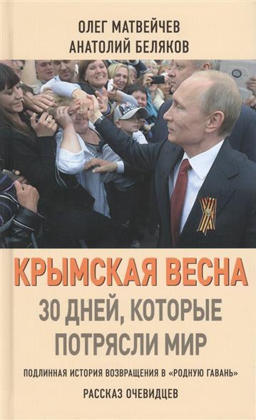 Матвейчев О., Беляков А. Крымская весна. 30 дней, которые потрясли мир