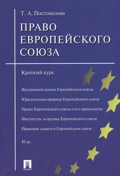 Постовалова Т. Право европейского союза. Краткий курс финансовое право краткий курс