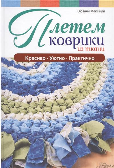 МакНилл С. Плетем коврики из ткани