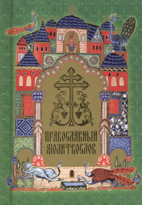 Православный молитвослов на церковнославянском языке (гражданский шрифт) каноникъ на церковнославянском языке старославянский шрифт