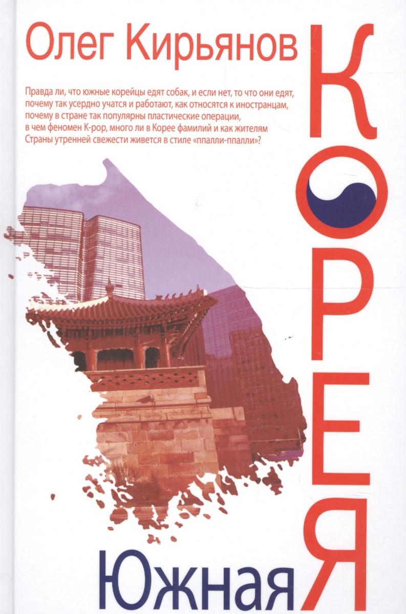Кирьянов О. Южная Корея кирьянов о в северная корея