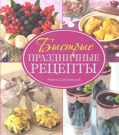 Соколовский Н. Вкусная дружеская вечеринка / Быстрые праздничные рецепты