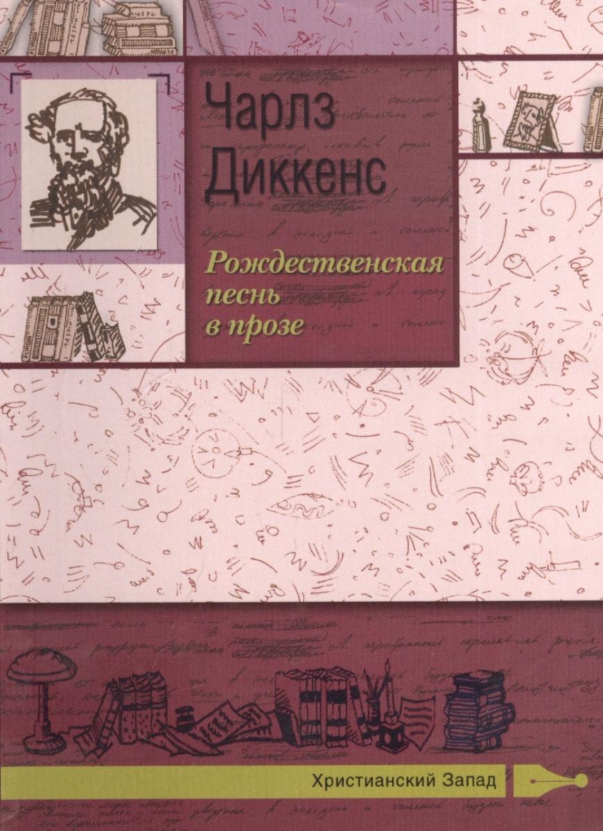Диккенс Ч. Рождественская песнь в прозе диккенс ч приключения оливера твиста роман