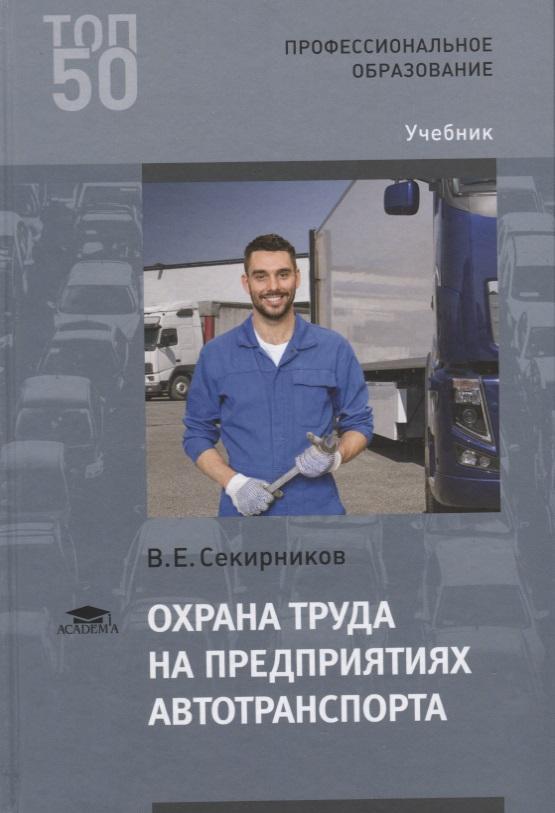 Секирников В.Е. Охрана труда на предприятиях автотранспорта связь на промышленных предприятиях