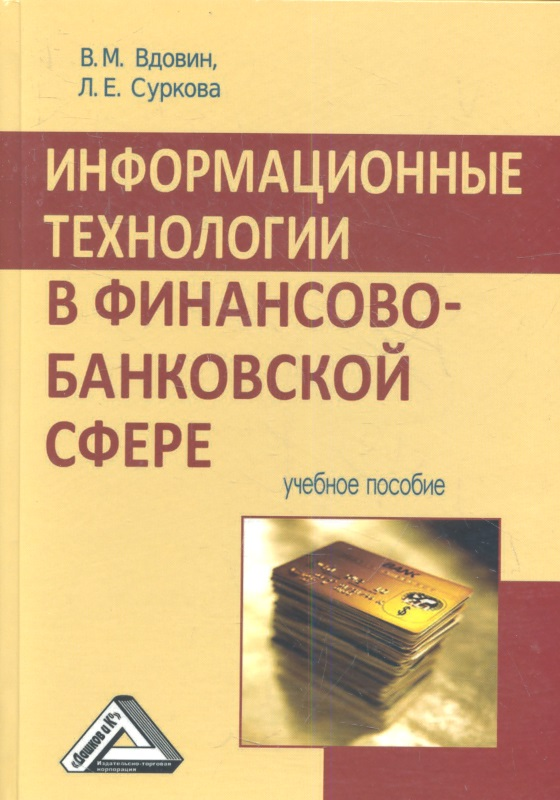 Вдовин В., Суркова Л. Информационные технологии в финансово-банковской сфере. Учебное пособие