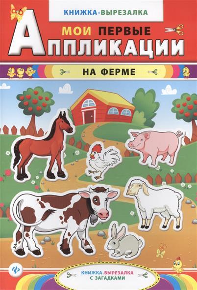 На ферме. Книжка-вырезалка с загадками