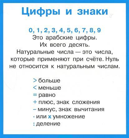 Правила по математике в таблицах. 1-4 кл. Набор карточек