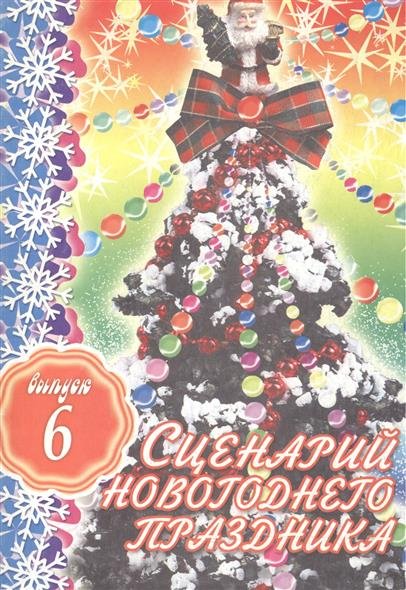Сценарий новогоднего праздника Вып.6
