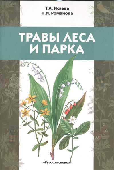 Травы леса и парка. Учебное пособие для детей младшего школьного возраста