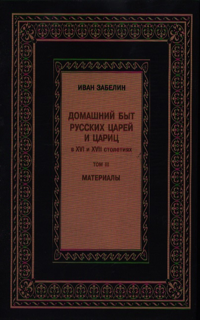 Домашний быт русских царей и цариц т.3