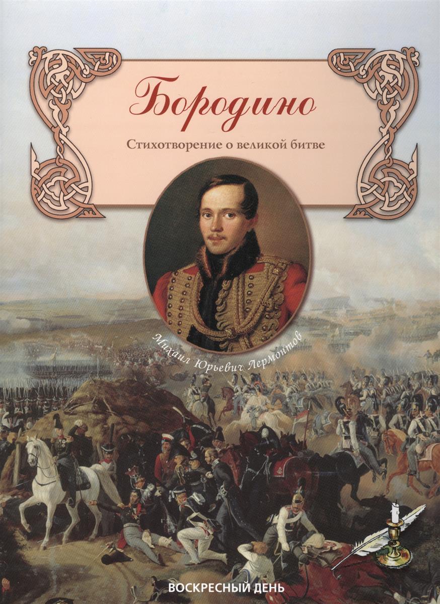 Бородино Стихотворение о великой битве