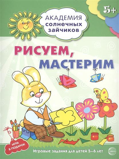 Рисуем, мастерим. Игровые задания для детей 5-6 лет. Игра в подарок от Читай-город