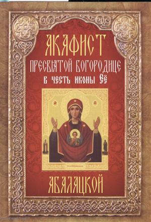 Акафист Пресвятой Богородице в честь иконы Ее Абалацкой ISBN: 9785000521564