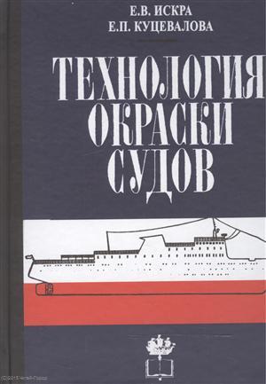Искра Е., Куцевалова Е. Технология окраски судов