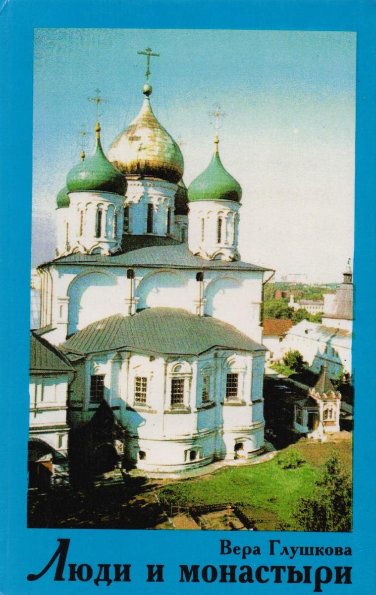 Глушкова В. Люди и монастыри. Реальные исторические личности - Русские Святые отсутствует русские святые