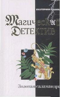 Савина Е. Золотая саламандра checkmate