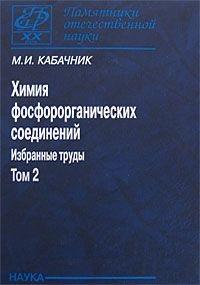 Кабачник М. Химия фосфорорганических соединений. Избранные труды. Том 2 ISBN: 9785020357358 дмитрий блохинцев избранные труды том 2