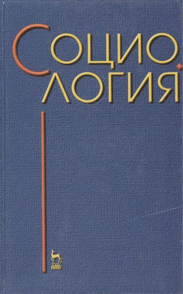 Социология Учебник для юридич. вузов