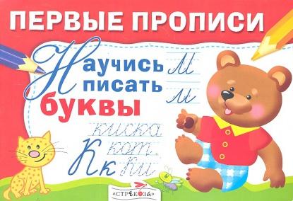 Попова И. Научись писать буквы наталья попова фантом