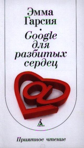 Гарсия Э. Google для разбитых сердец пальто гарсия